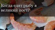 Когда разрешено есть рыбу в Великий пост в 2019 году?