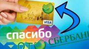 Акция Сбербанка «СПАСИБО за оформление карт Visa Classic, Visa Classic «Молодежная»