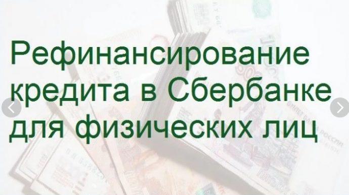 рефинансирование кредита в сбербанке в 2019 году