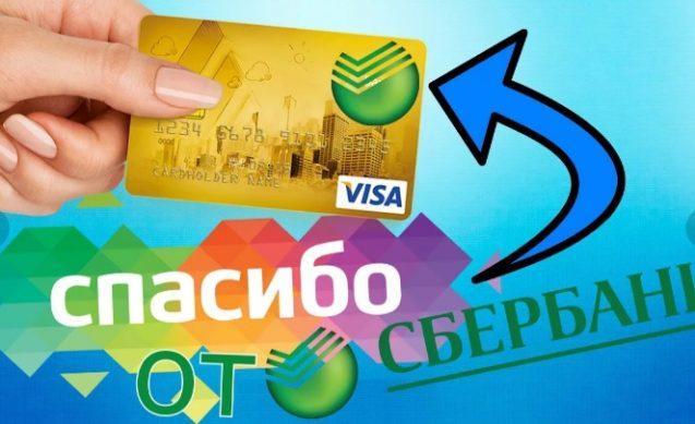 акция спасибо от сбербанка за оформление банковских карт Виза