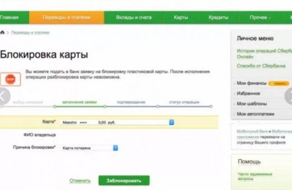 способ закрыть карту сбербанка через сбербанк онлайн