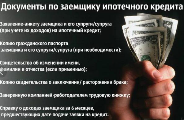 что делать, если нет всех документов дял банка