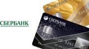 Три шага для правильного закрытия карты Сбербанка: кредитной и дебетовой