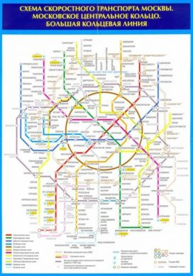 схема московского метро 2019
