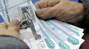 Повышение пенсии труженикам села запланировано в 2019 году