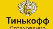 Акция от Тинькофф Банка «Купи полис в АО «Тинькофф Страхование»