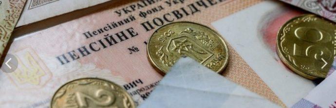 пенсии на украине в 2019 году