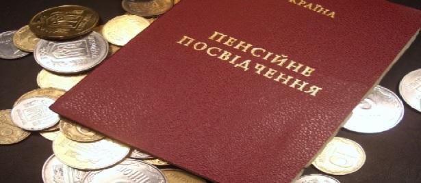 какике пенсии в украине в 2019 году