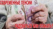 Пенсии для украинцев в 2019 году