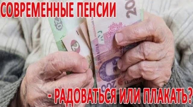 отзывы украинцев о размере пенсии
