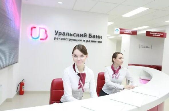 Уральский банк реконструкции и развития акция