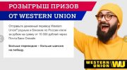 """Акция от Почта Банка и Western Union """"Розыгрыш IPAD oт Western Union"""""""