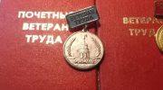 Как оформить Ветерана труда в России в 2019 году