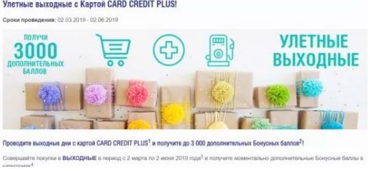 Улётные выходные с картой CARD CREDIT PLUS