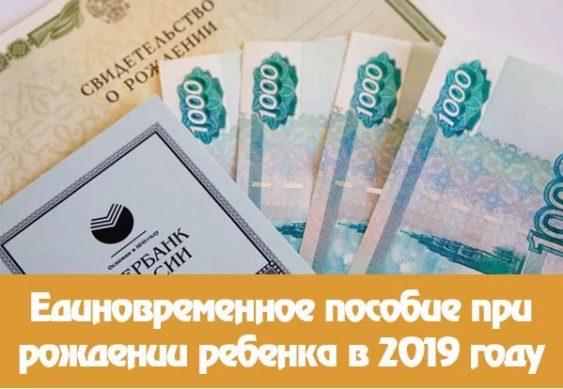 выплата на второго ребенка в 2019 году