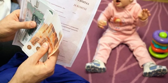 матаринский капитал за 2 ребенка в 2019 году