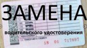 Как и где заменить водительское удостоверение в России в 2019 году
