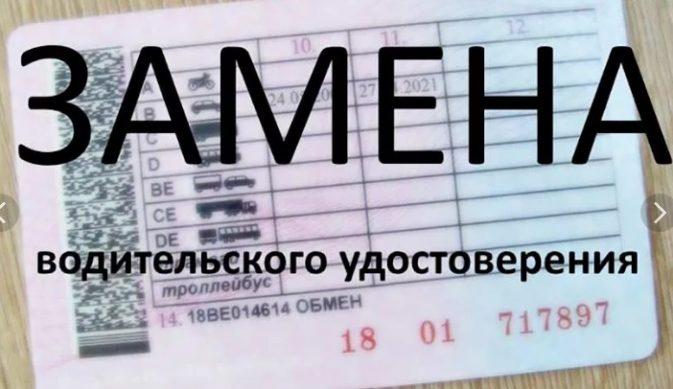получение и замена водительского удостоверения в 2019 году