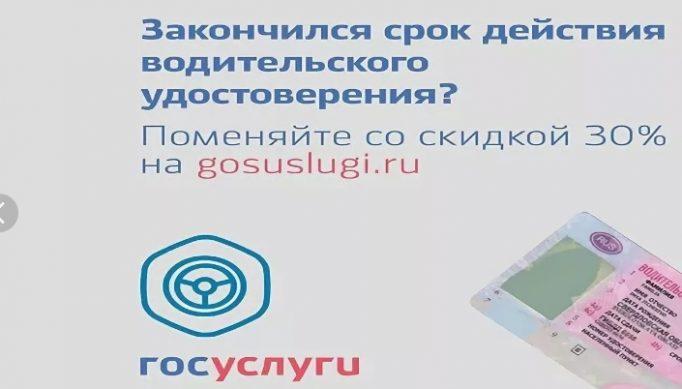 замена водительских прав можно осуществить на сайте госуслуг