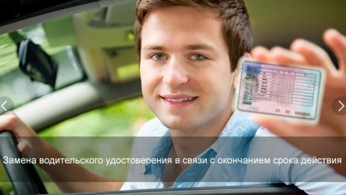 процедура замены водительских прав по истечении срока их действия