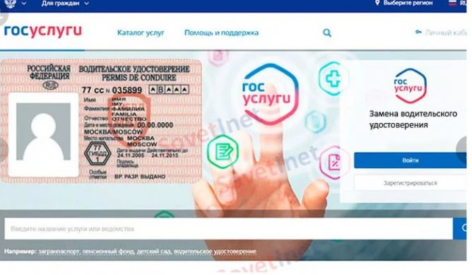 портал госуслуги замена прав в 2019 году