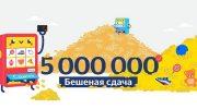 Акция от Яндекс.Деньги «Бешеная сдача»