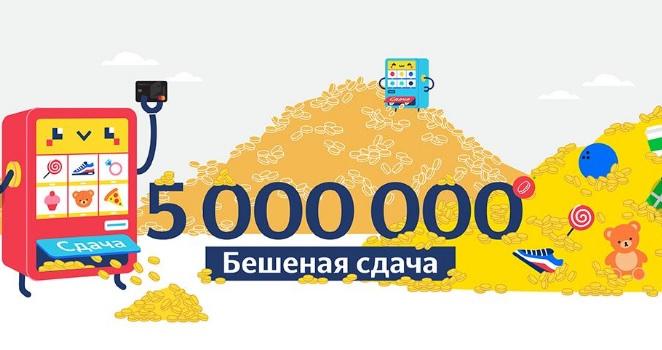 новая акция от Яндекс денег Большая Здача
