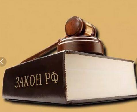 закон о потребительском кредитовании россиян 2019