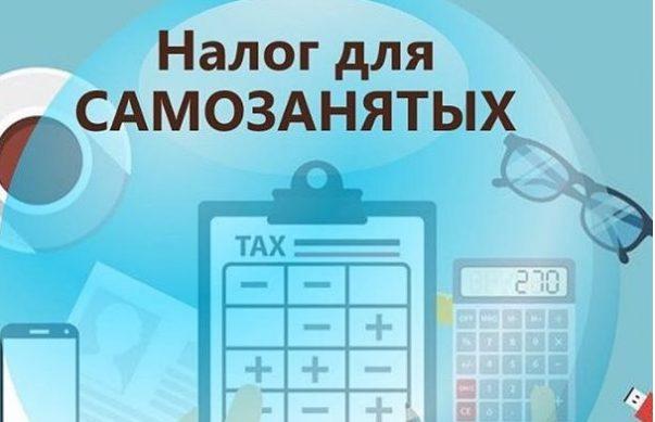 расчет налога на самозанятых 2019