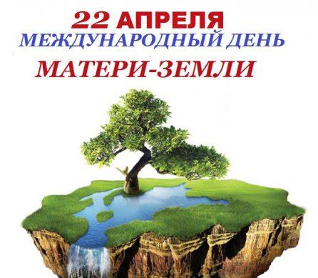 международный день матери земли