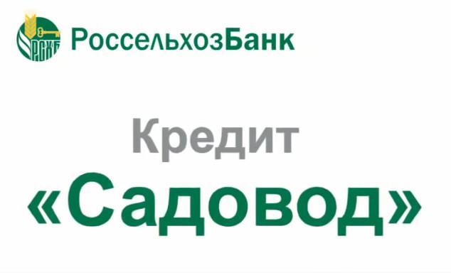 райффайзен банк кредит садовод