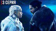 Игра престолов 3 серия 8 сезон смотреть онлайн на русском