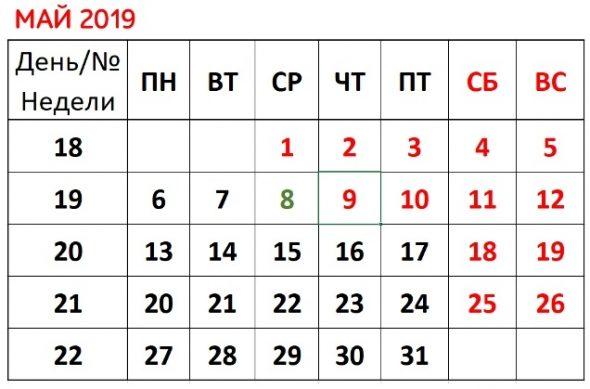 календарь рабочих и праздничных дней