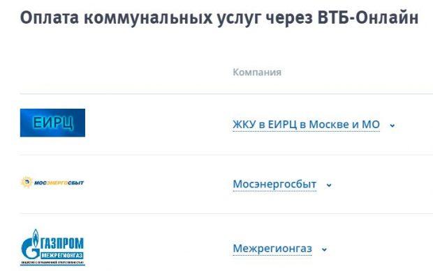 втб онлайн интернет банк