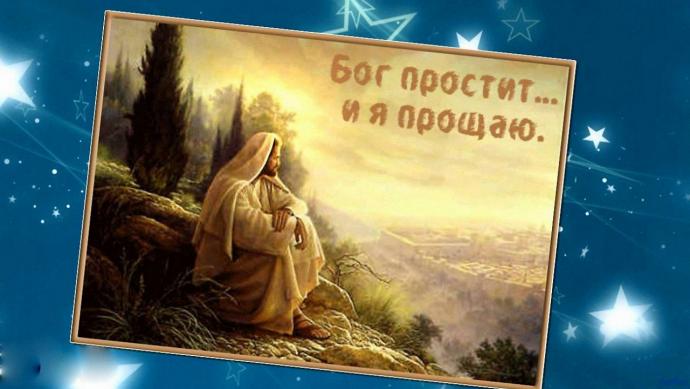 Бог простит и я прощаю: картинки с ответом