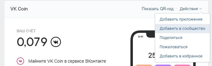 vk coin -новая криптовалюта