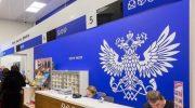 «Почта России» предлагает новые услуги