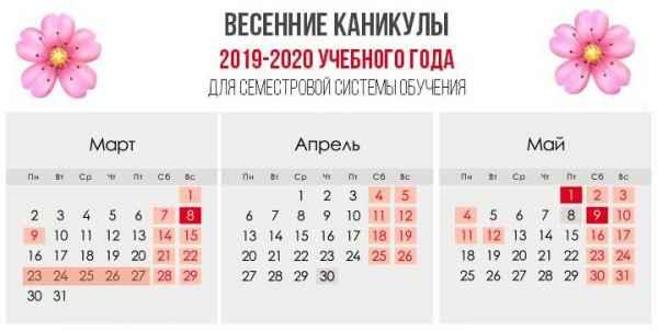 каникулы 2019-202-
