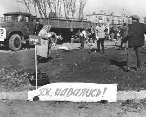 советский субботник