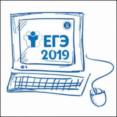 официальные сайты, где можно заранее узнать результаты ЕГЭ 2019