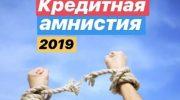 Кредитная амнистия — 2019