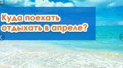 Где отдохнуть в апреле на море за границей недорого