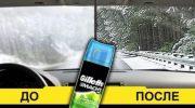 Пена для бритья против запотевания стекол в автомобиле