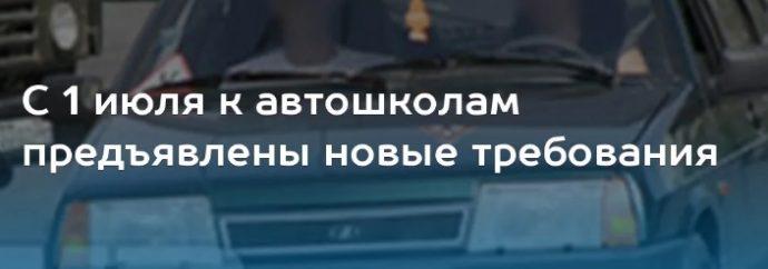 новые требовнаия к автошколам вступают в силу с 1 июня