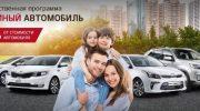 Семейный автомобиль: условия госпрограммы 2019 года