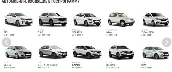 полный перечень автомобилей и марок по госпрограмме семейный авто