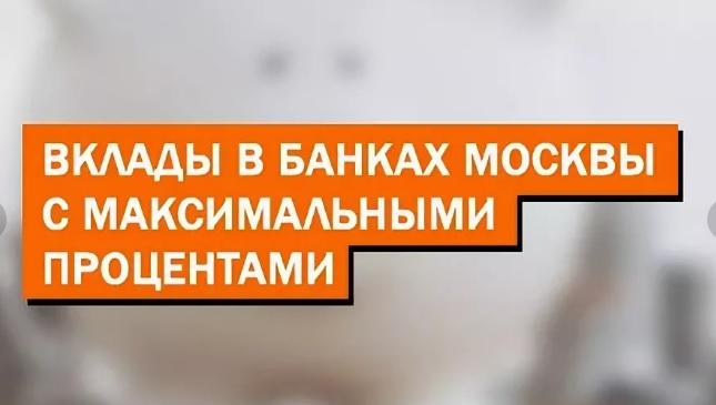 вклады 2019 в банках москвы для пенсионеров