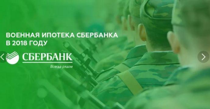 военная ипотека от сбербанка в 2019 году