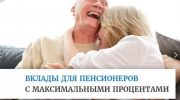 Вклады для пенсионеров с максимальными процентами