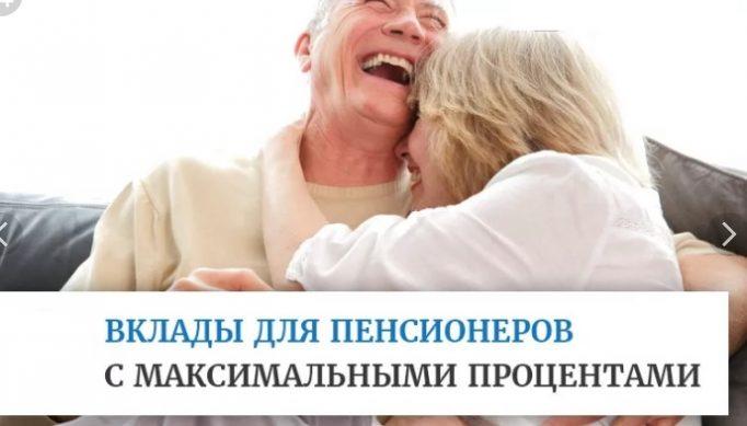 вклады для пенсионеров в банках с максимальными процентами